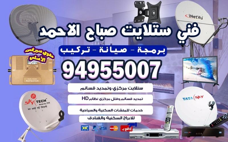 رقم فني ستلايت في الكويت