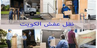 افضل شركه نقل عفش الكويت الرياضية