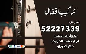 نجار الكويت مباشر الاهلي