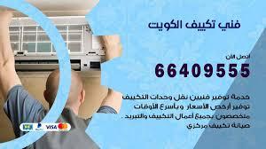تصليح تكييف الجهراء الكويت