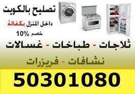 فني تصليح ثلاجات ب الكويت ويكيبيديا