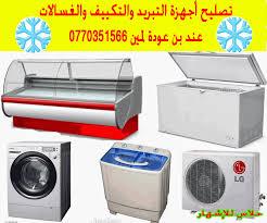 فني ثلاجات الكويت فندر بنده هايبر