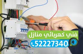 فني كهربائي الكويتيه البحرينيه للصيرفه