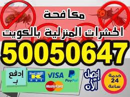رش مبيدات قطر الخيرية